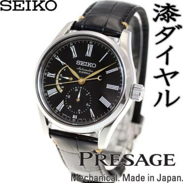 Seiko Presage SARW013