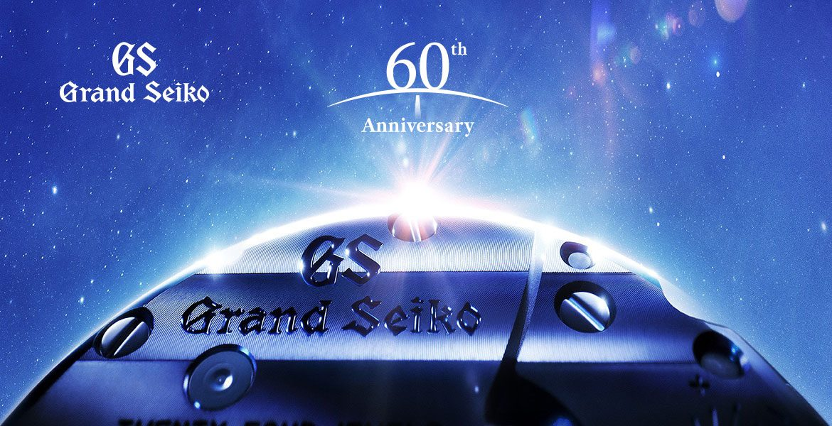Grand Seiko 60th Anniversary