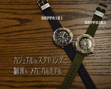 Seiko Prospex SRPF81K1 SRPF83K1
